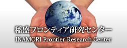 INAMORI Frontier Research Center